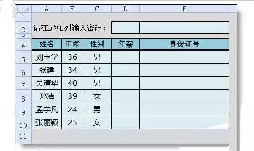 在Excel表格中怎么给列加密1