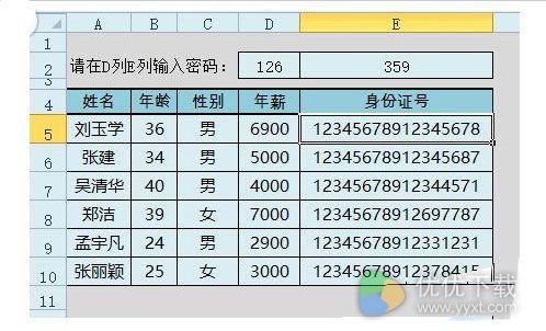 在Excel表格中怎么给列加密2