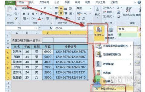 在Excel表格中怎么给列加密3