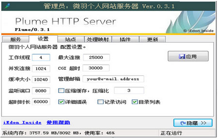 微羽个人网站服务器官方版 v0.3.1 - 截图1