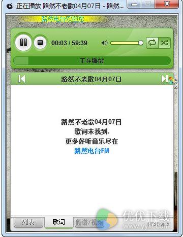路然电台官方版 v1.0 - 截图1