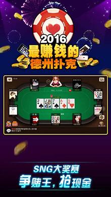 德州扑克大奖赛iOS版 V2.5 - 截图1