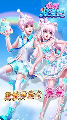 炫舞浪漫爱iOS版 V1.7.2 - 截图1
