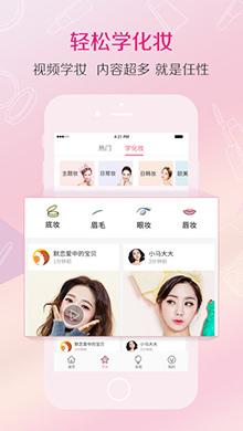 美人妆iOS版 V5.1.1 - 截图1