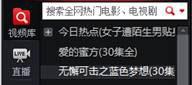 搜狐影音怎么进行开始预加载