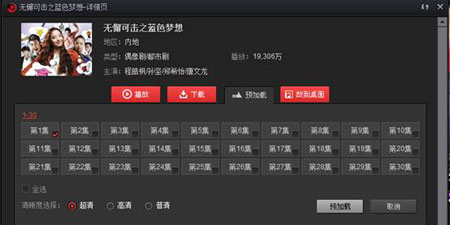 搜狐影音怎么进行开始预加载2