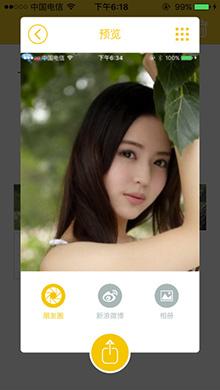 一键分享iOS版 V1.0 - 截图1