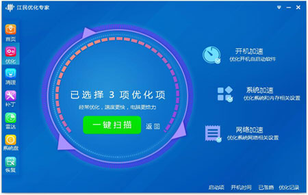 江民优化专家官方版 v1.0.16.0921 - 截图1