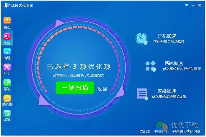 江民优化专家电脑版 V1.0.16.0921 - 截图1