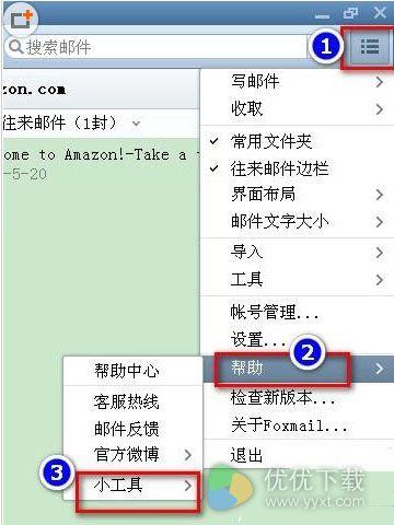 foxmail邮箱搜索邮件很慢怎么办1