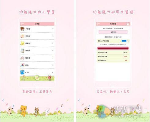 粉粉日记安卓版 v4.37 - 截图1