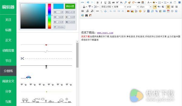 微信编辑器电脑版V2.0.0 - 截图1