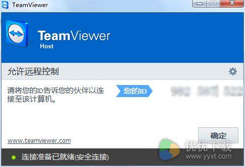 TeamViewer Host官方版 V11.0.66695 - 截图1