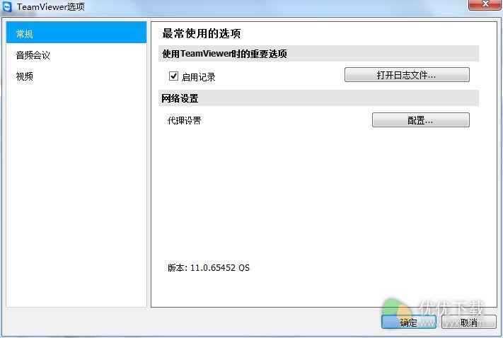 TeamViewer QuickSupport绿色版 V11.0.66695 - 截图1