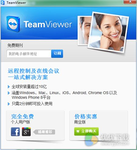 TeamViewer QuickJoin绿色版 V11.0.66695 - 截图1