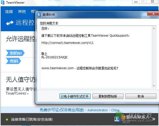TeamViewer免费版 V11.0.66695 - 截图1