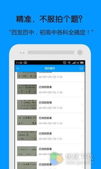 小猿搜题安卓版 v4.8.0 - 截图1