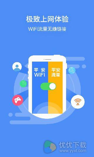 平安WiFi安卓版 v4.6.0 - 截图1