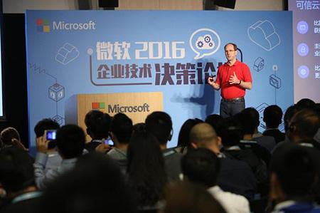 微软云服务新功能正式国内上线:未来几年欲增长数倍