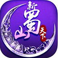 蜀山天下iOS版 V1.1.5