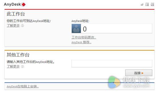 AnyDesk(远程控制软件) V1.1.6绿色版 - 截图1