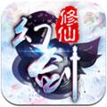 幻剑修仙安卓版 v1.0.10