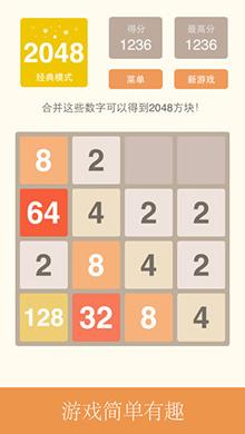 2048中文版iOS版 V2.68 - 截图1