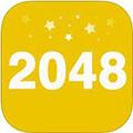 2048中文版iOS版 V2.68