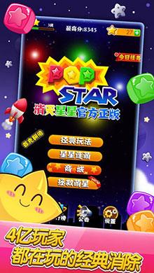 PopStar(消灭星星)ios版 V4.4.6 - 截图1