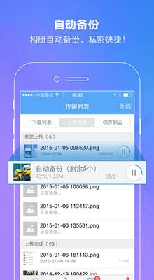 百度网盘iOS版 V7.0.0 - 截图1