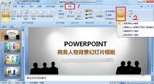powerpoint2016官方版 - 截图1