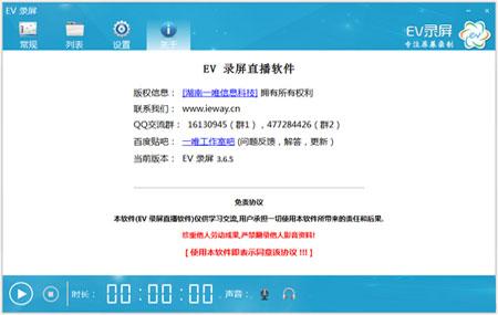EV录屏绿色版 v3.7.2 - 截图1