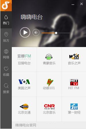 嗨嗨电台官方版 V1.2.0.1 - 截图1