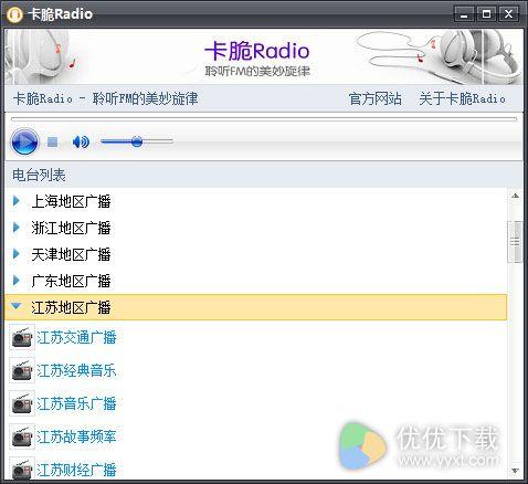 卡脆Radio官方版 V1.0.3 - 截图1