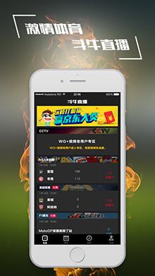 斗牛直播iOS版 V3.9.1 - 截图1