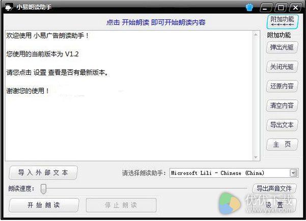 小易语音朗读助手绿色版 v1.2 - 截图1
