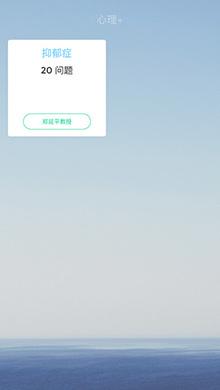 抑郁症自评iOS版 V1.0 - 截图1