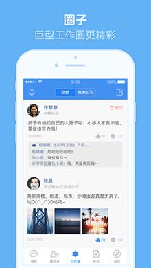 小移人家iOS版 V1.1.1 - 截图1