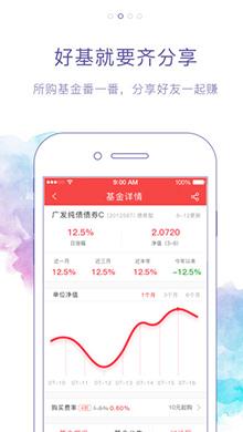 如意钢镚iOS版 V1.0 - 截图1