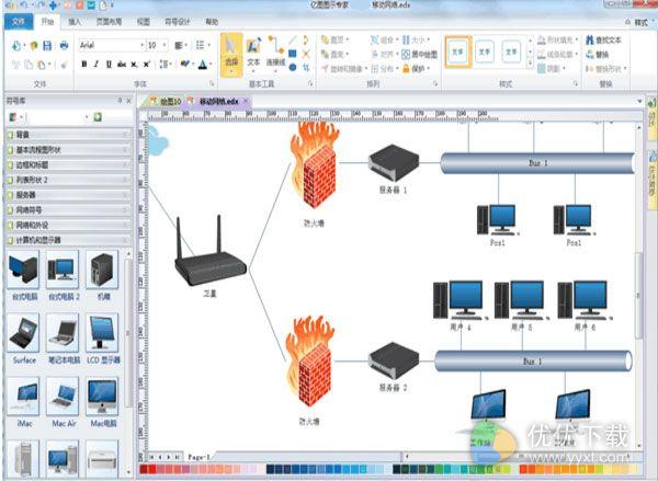 亿图网络图绘制软件官方版 V8.0 - 截图1
