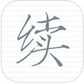 续续云iOS版 V1.0.4