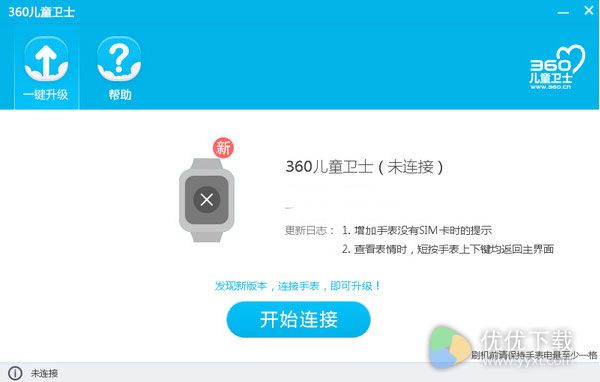 360儿童卫士升级工具官方版 v1.0.14 - 截图1