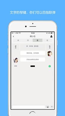续续云iOS版 V1.0.4 - 截图1