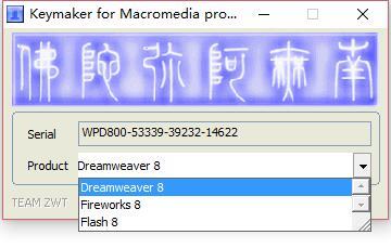 dreamweaver 8序列号大全