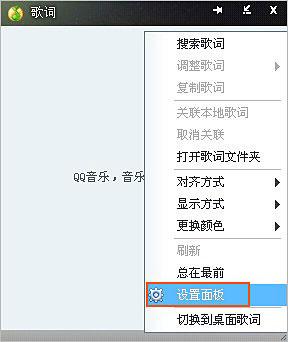 QQ音乐如何设置歌词字体颜色