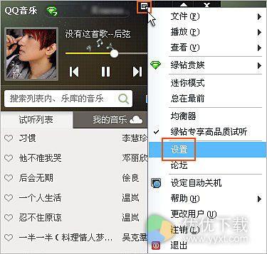 QQ音乐如何设置歌词字体颜色2