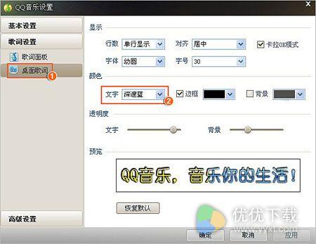 QQ音乐如何设置歌词字体颜色4