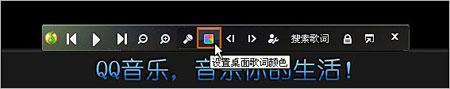 QQ音乐如何设置歌词字体颜色5