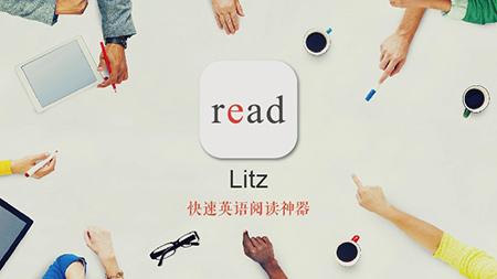 Litz测评:非一般的英语阅读神器