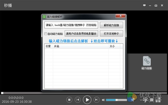 秒播影音绿色版 V10.0 - 截图1